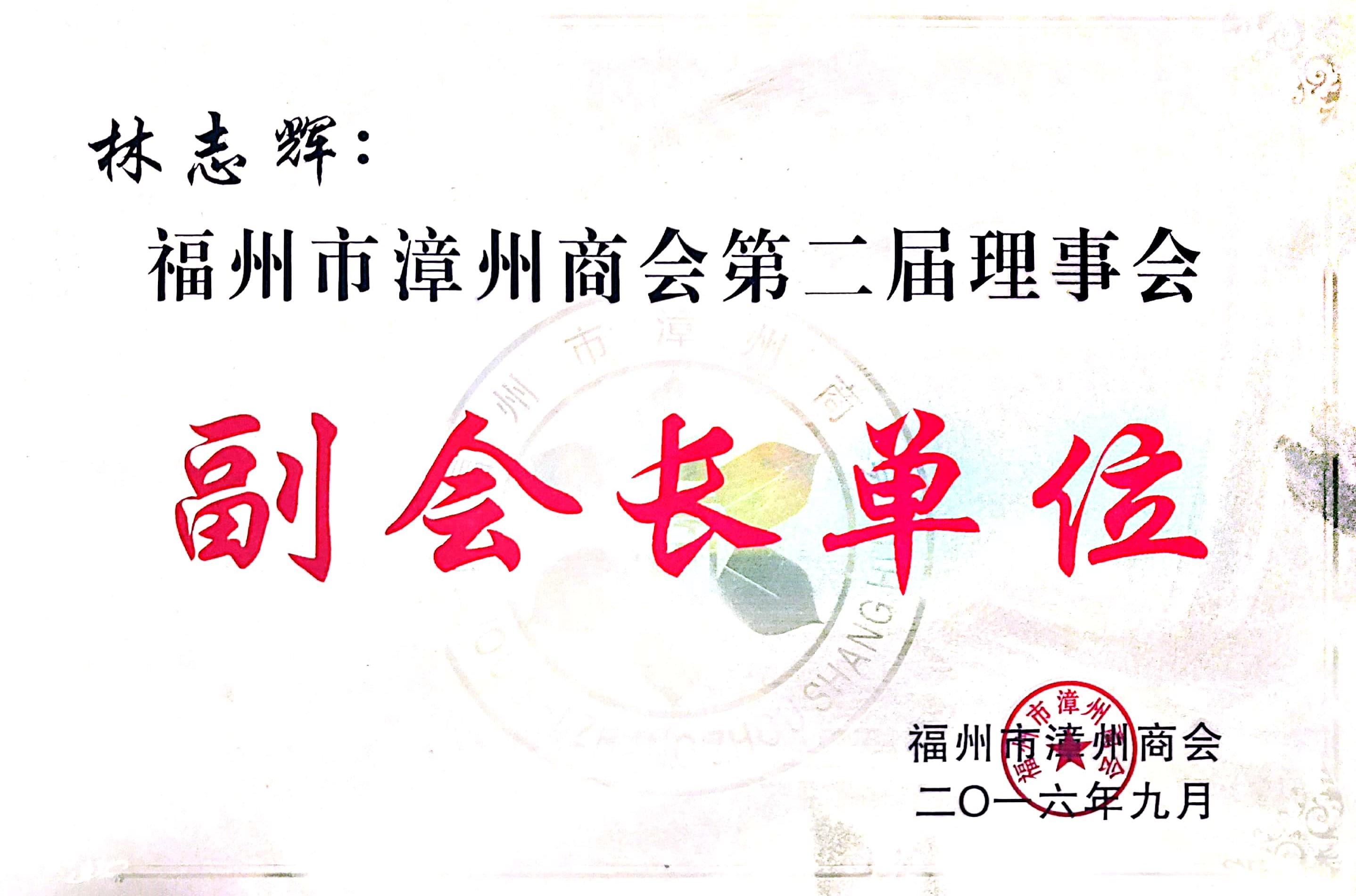 漳州商会副会长单位