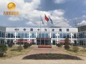中国十七冶集团 打包箱房