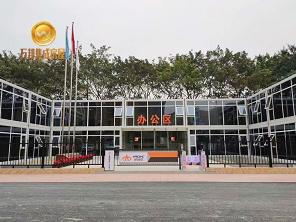 广东浩和丝路新贸易项目 (1)