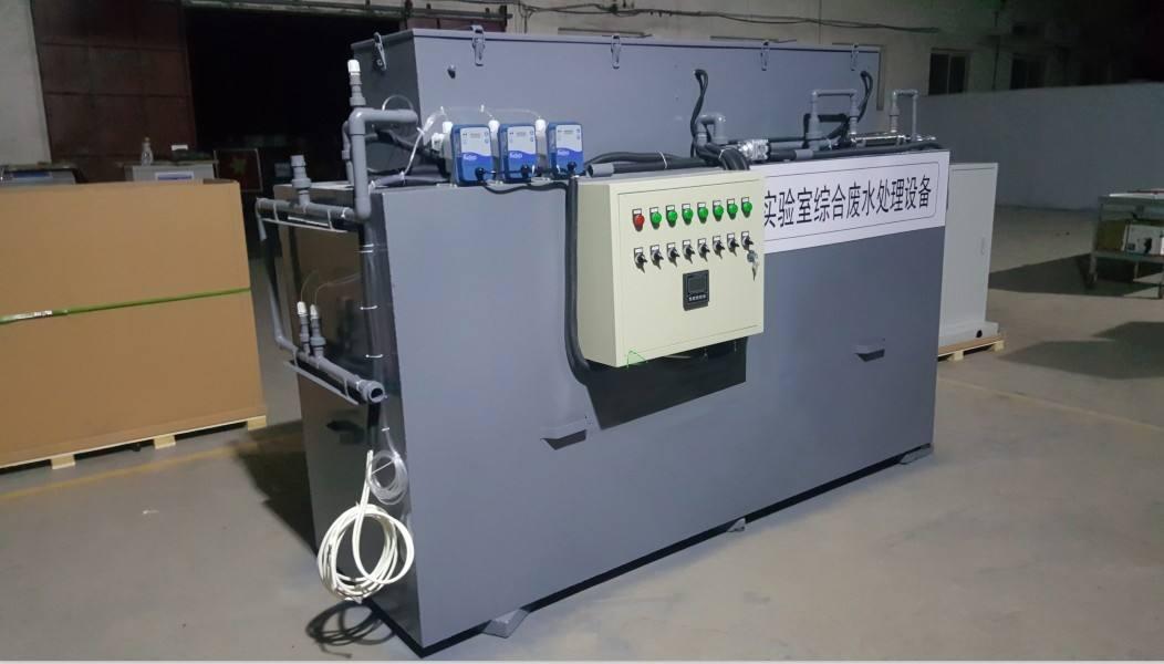 生物实验室污水处理设备