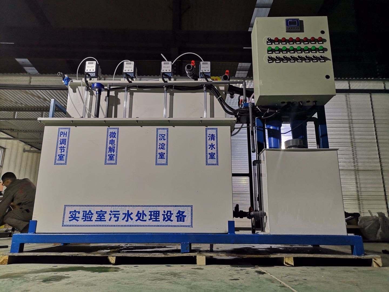 综合实验室污水处理设备