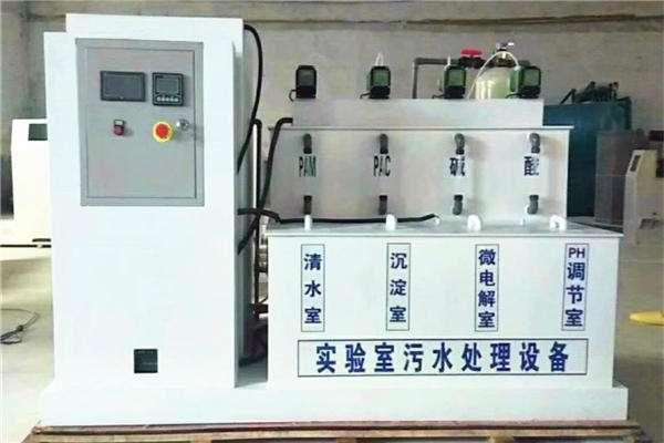 冬天实验室污水处理设备定要做好保养措施