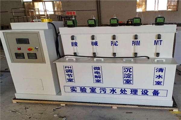 讲讲实验室污水处理设备应根据实际情况来制定
