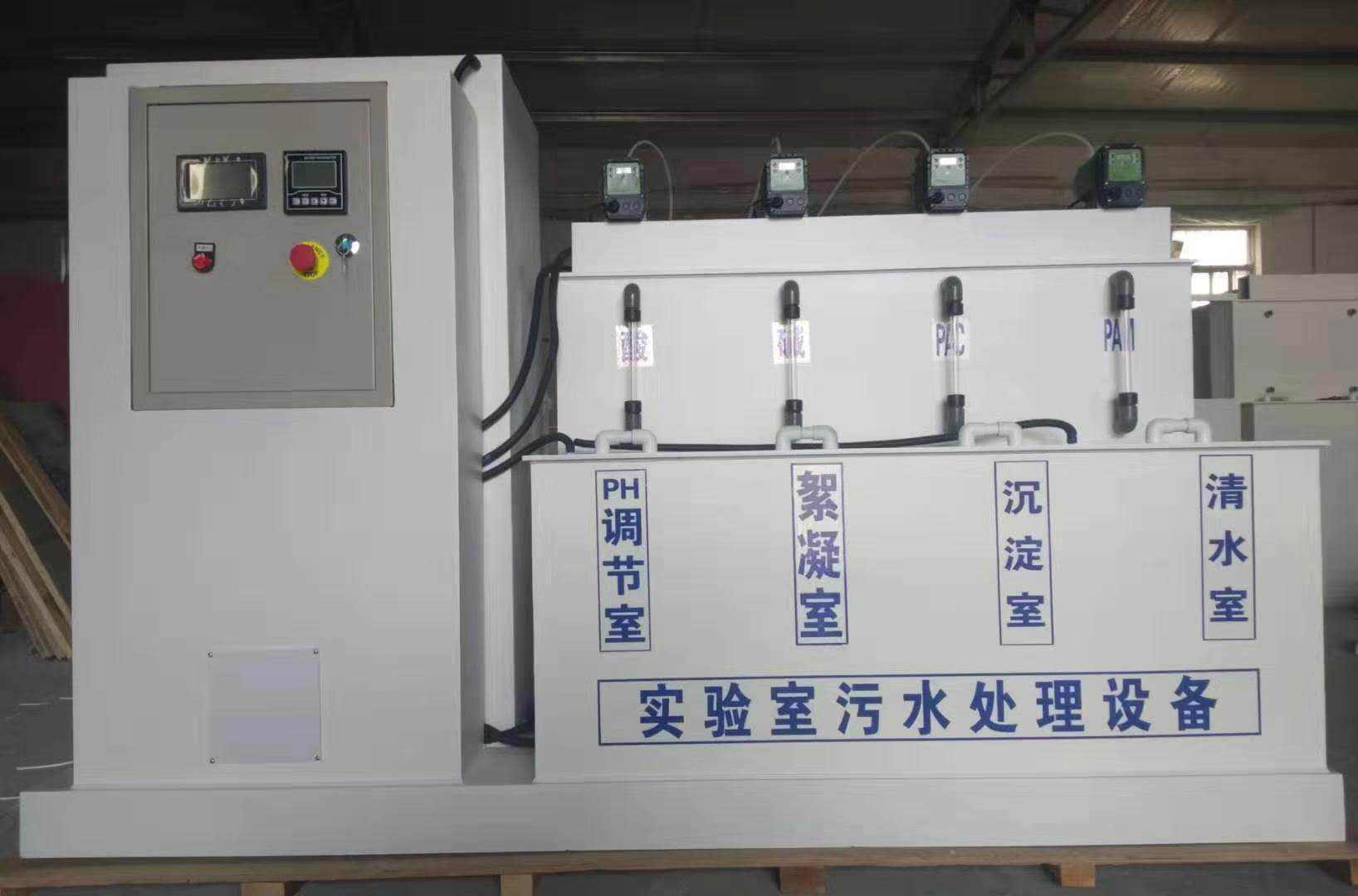 張掖/平涼講講什么樣的場所需要配備實驗室污水處理設備?