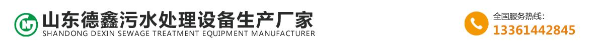 山东旺鼎洗涤污水处理设备厂家