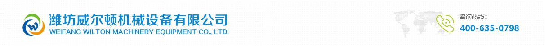 潍坊威尔顿机械鼎鼎彩票平台有限鼎鼎彩票网址