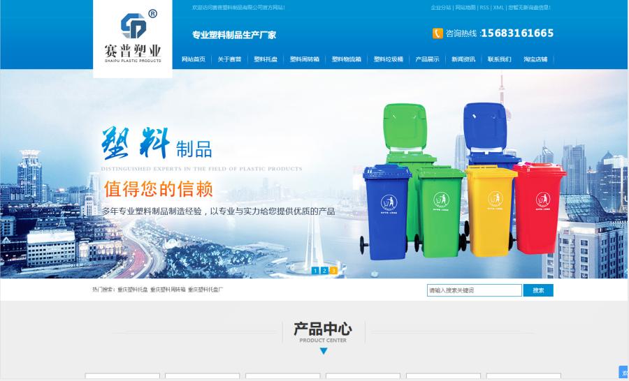 江津德感賽普塑料網站建設