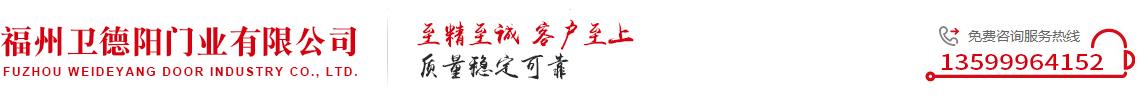福州卫德阳门业公司