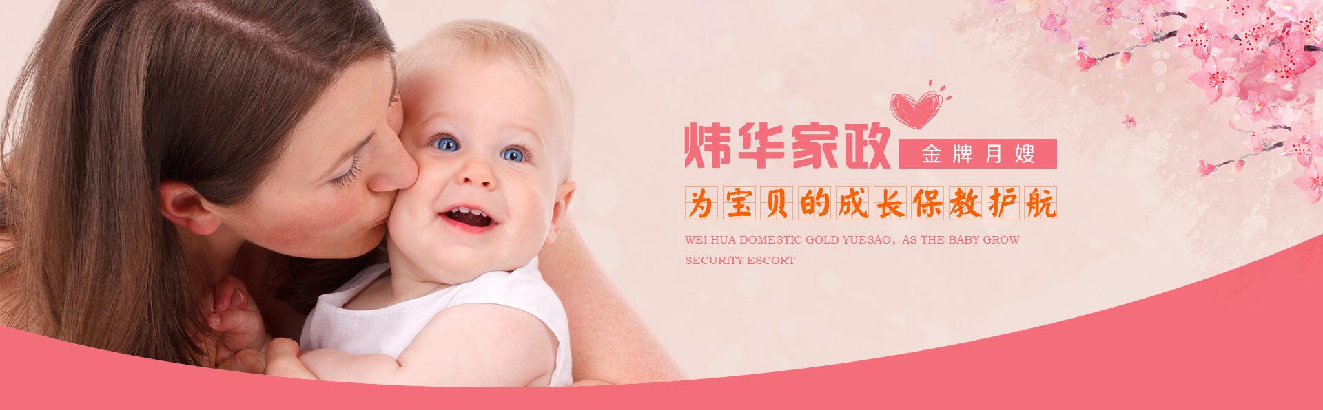 重庆家政公司