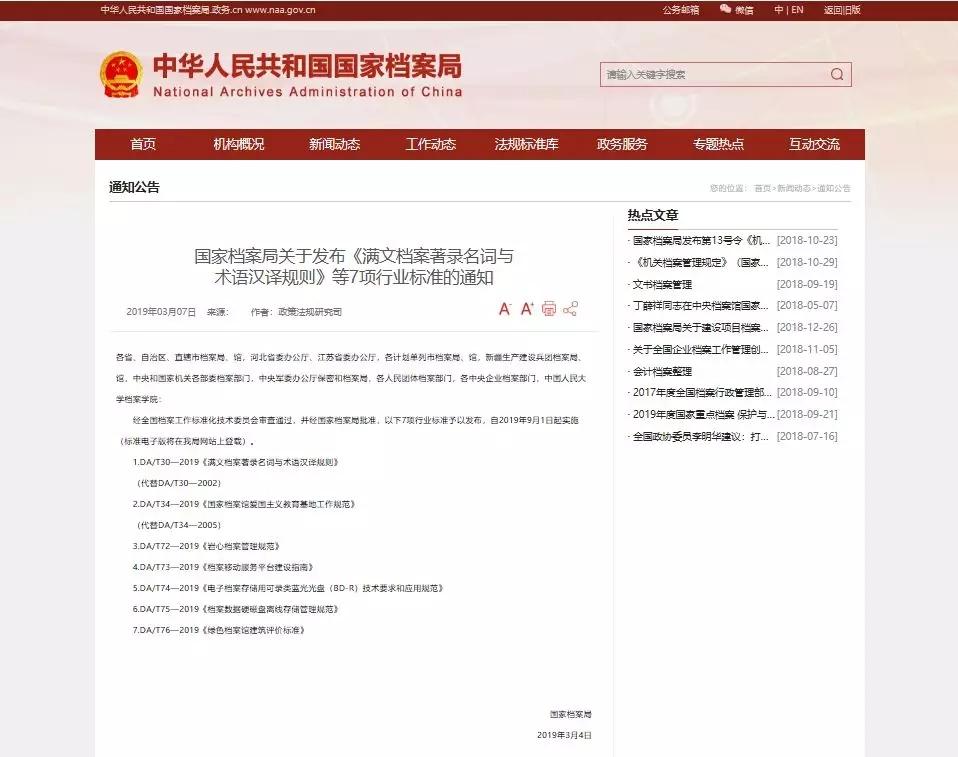 福州档案数字化管理