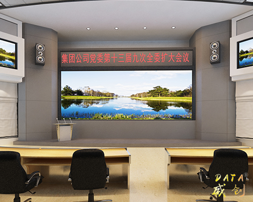 DLP会议室屏