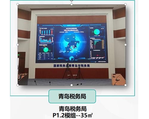 P1.2显示屏