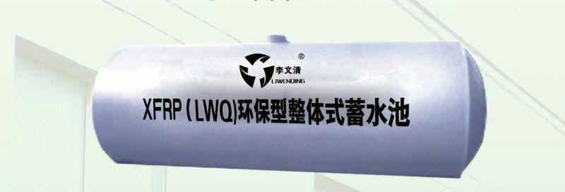 昆明玻璃钢化粪池公司
