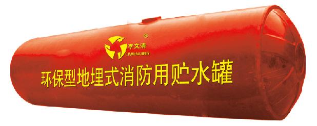 地埋式消防用貯水罐