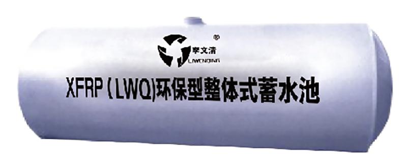 環保型整體式蓄水池
