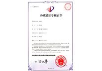 化粪池外观设计专利证书