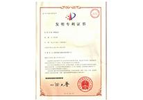 降噪机柜发明专利证书