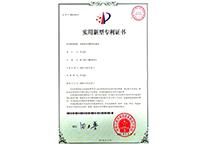 双壁波纹型整体化粪池实用新型专利证书