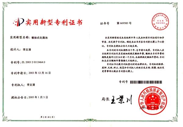 整体式化粪池实用新型专利证书