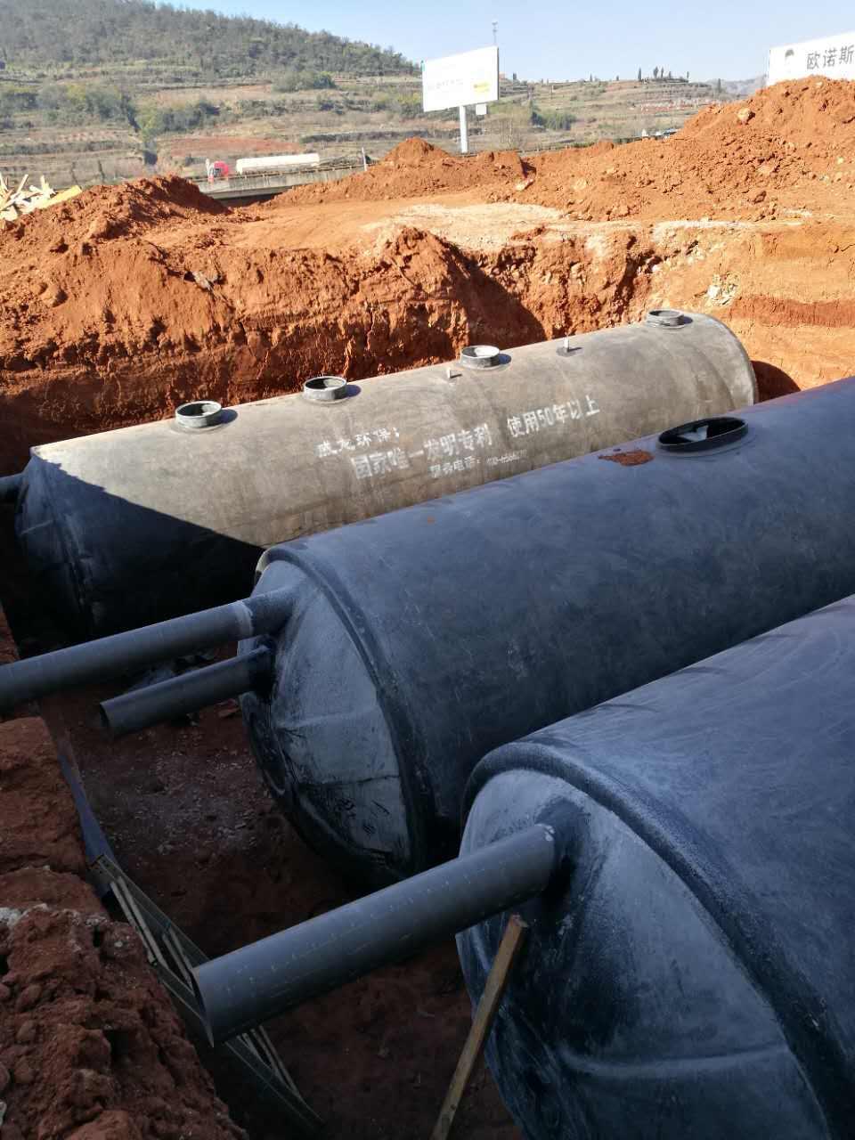 云南蓬发经贸有限公司玻璃钢化粪池及污水回用工程