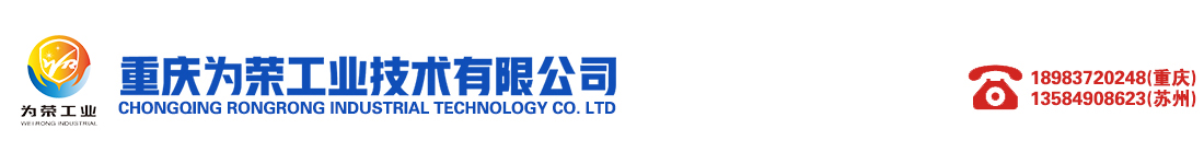 重庆为荣工业技术有限公司