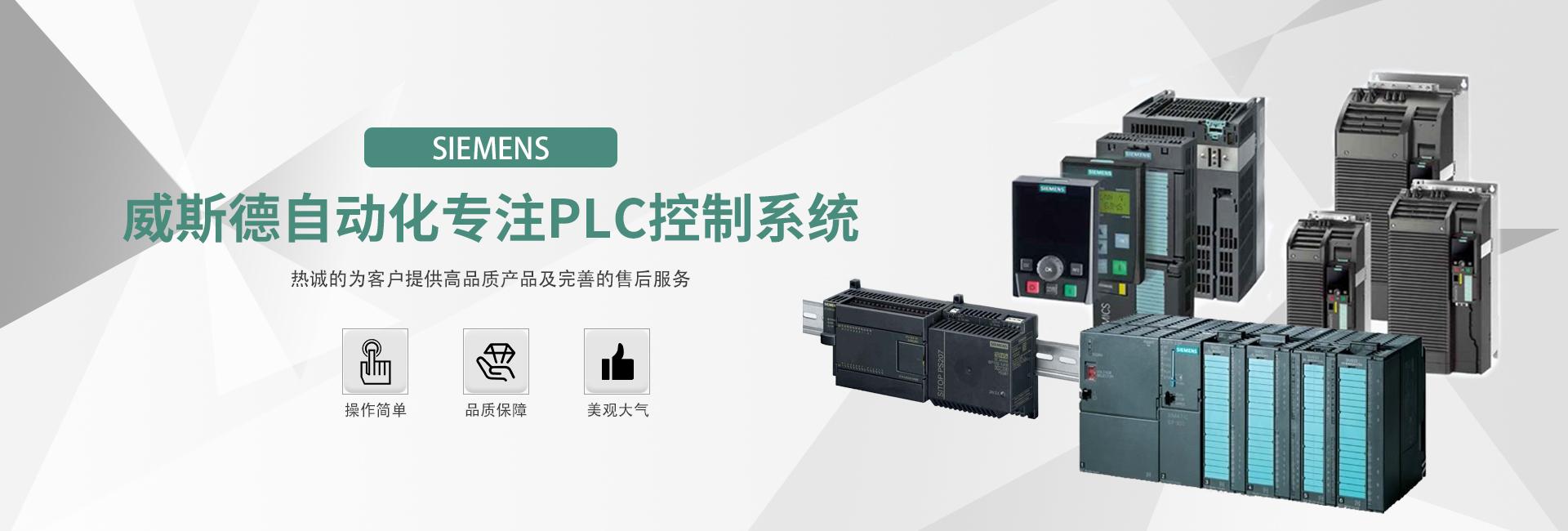 沈阳plc变频器