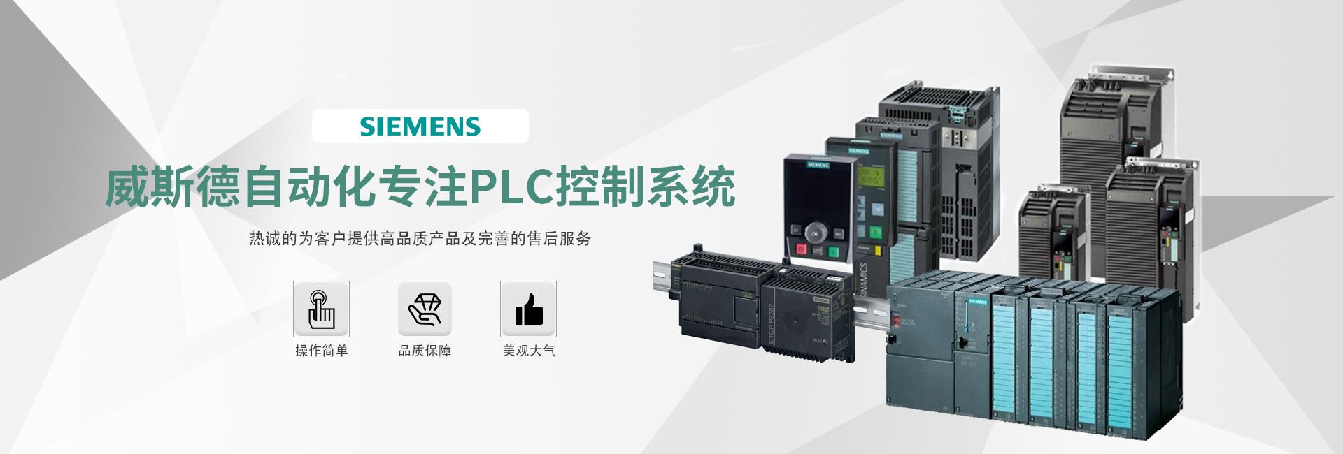 沈阳西门子PLC