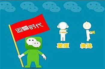 深圳微信小程序开发代理浅谈微信公众号常用的营销工具有哪些