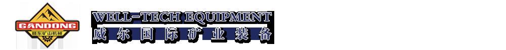 江西威尔国际矿业装备公司