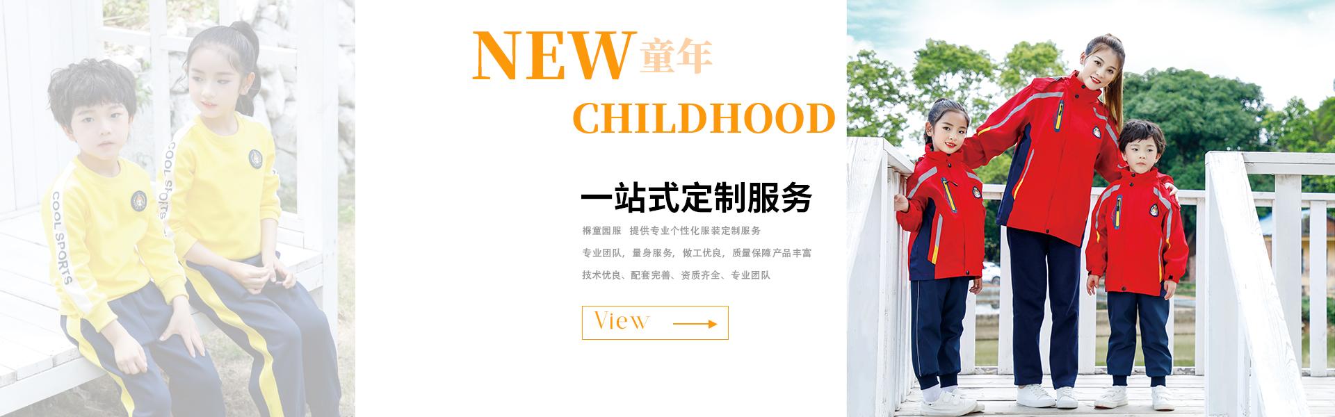 重庆幼儿园服厂