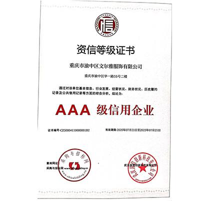 AAA企业资信等级