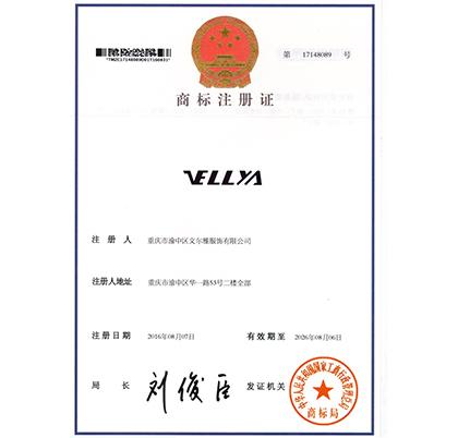 vellya商标注册证