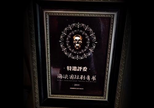 沈阳纹身培训-彩艺荣誉资质