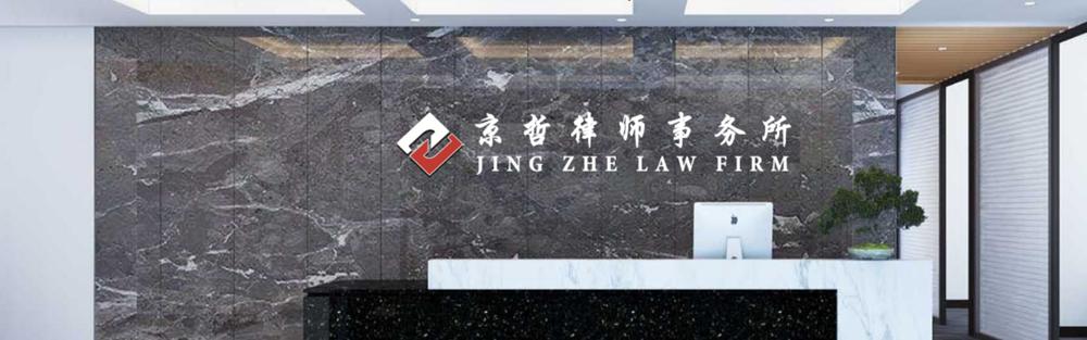 北京著名纠纷律师