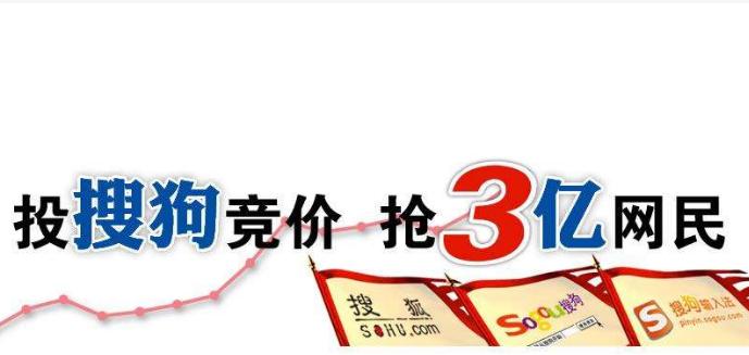 潍坊搜狗代理连发三招展现营销魅力