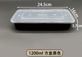 1200ml方盒黑色