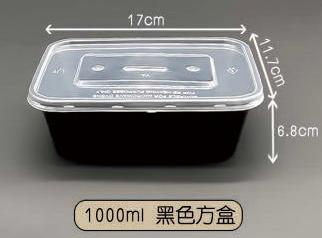 1000ml黑色方盒
