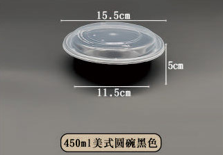 美式圆碗黑色