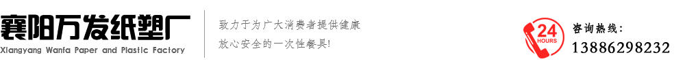 襄阳亚洲游戏AG8纸塑厂