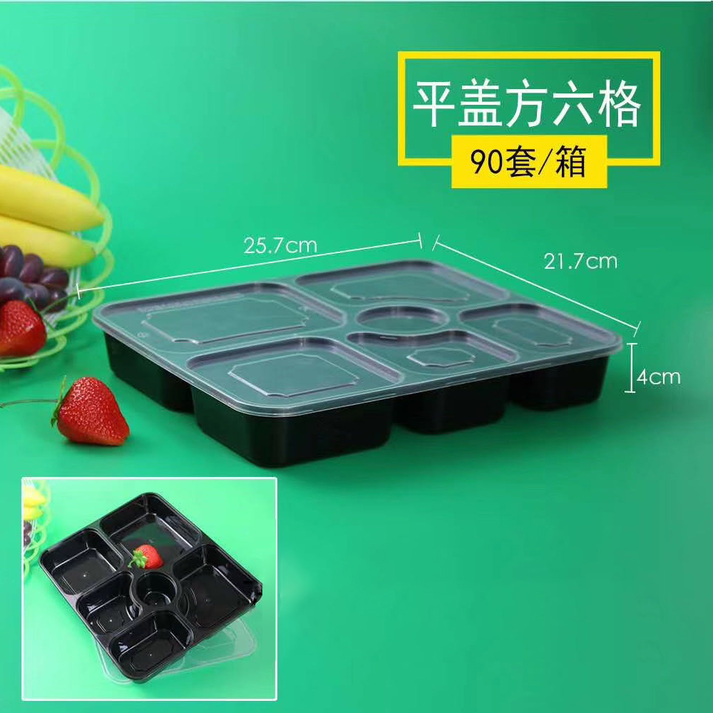 一次性六格饭盒