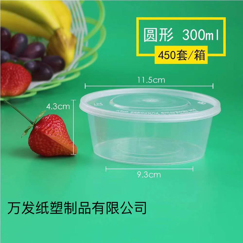 一次性透明圆形塑料饭盒
