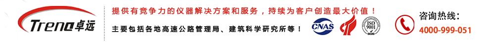 潍坊卓远检测仪器科技有限公司
