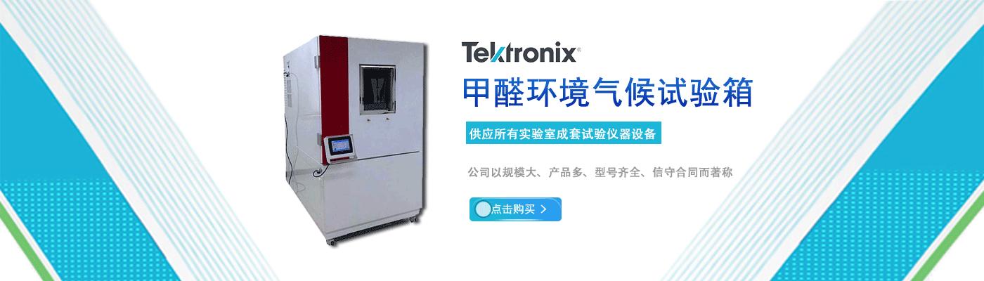 1米甲醛释放量气候箱