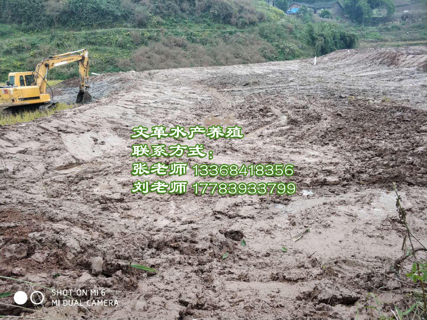 水产养殖基地修建