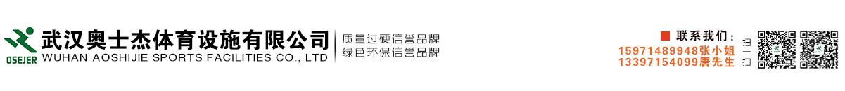 武汉奥士杰体育设施有限公司