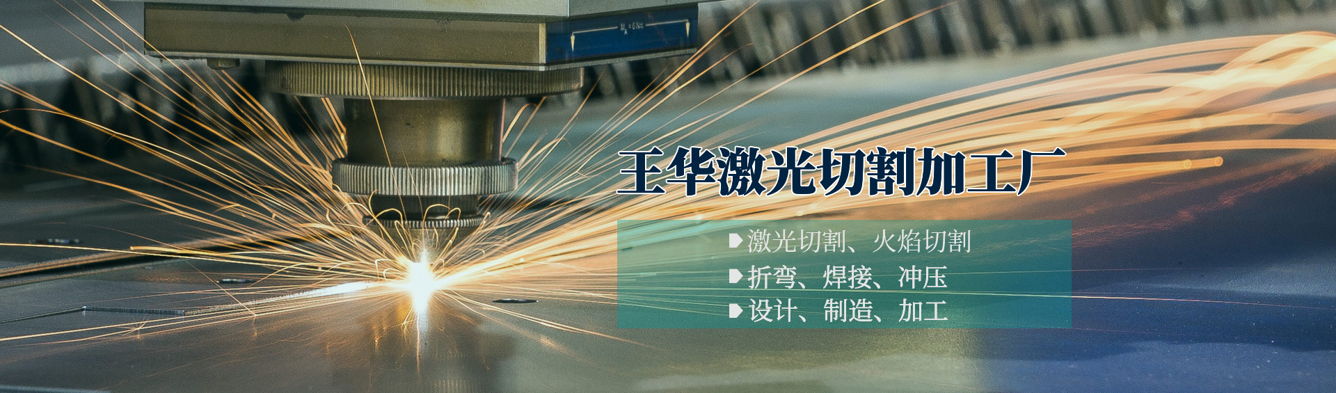 重庆激光切割加工厂