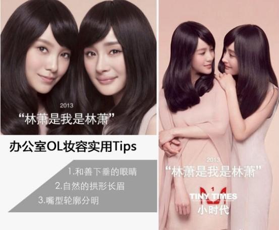武汉江岸区化妆培训与您分享最新电影演绎办公室妆容