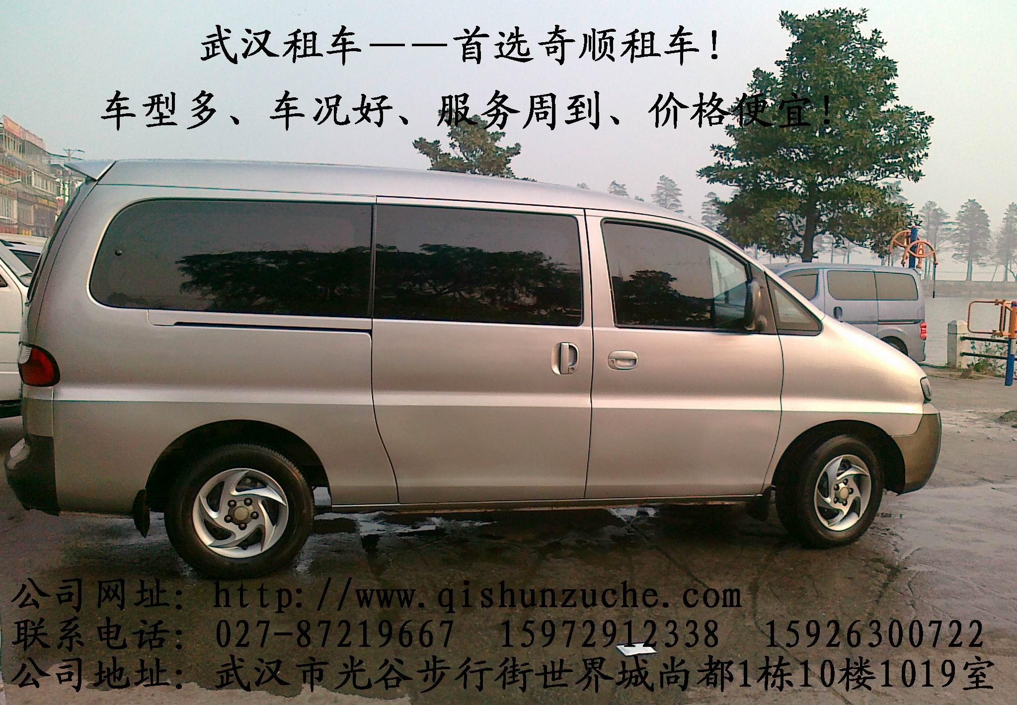 武汉常青路长短途旅游租车哪家价格最便宜