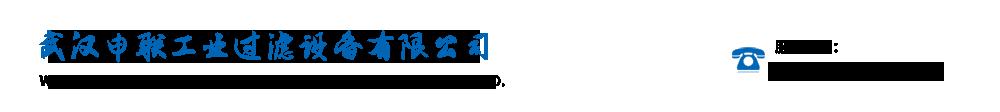 武汉申联工业过滤设备有限公司_Logo