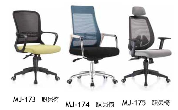 贵州职员椅价格